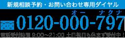 ご相談・お問い合わせ 0120-000-797 平日 9:00~21:00 (土日応相談)土日祝日も休まず受付中!